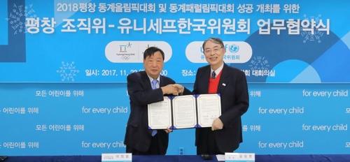 ソウルのユニセフ韓国委員会で行われた業務協約締結式の様子(提供写真)=(聯合ニュース)