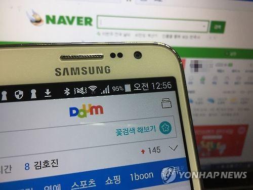 韓国はポータルサイトの利用率が最も高かった(イメージ)=(聯合ニュース)
