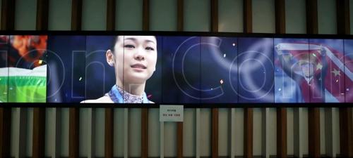 メディアウォールに流れる平昌五輪の広報映像=24日、仁川(聯合ニュース)