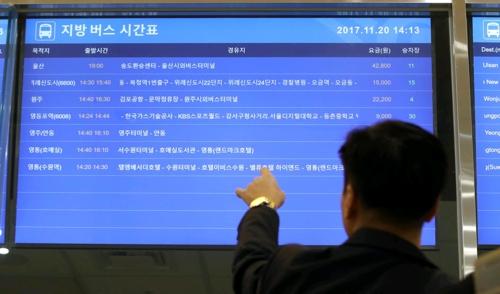 統合待合室に設置された交通案内モニター=24日、仁川(聯合ニュース)