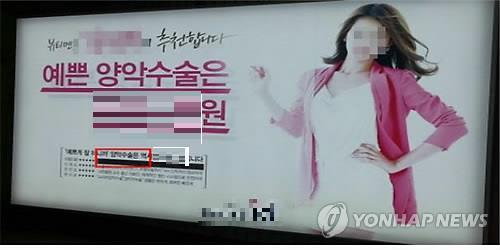 地下鉄の駅にある美容整形の広告(資料写真)=(聯合ニュース)