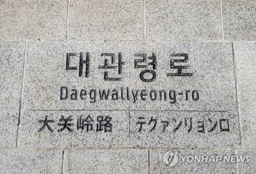 多言語で表示された道路名=(聯合ニュース)
