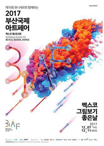 釜山国際アートフェアのポスター=(聯合ニュース)