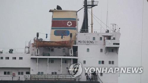 北朝鮮の船舶=(聯合ニュースTV提供)