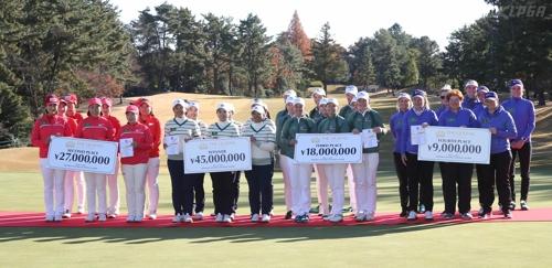 表彰式の様子。左端が韓国チーム(KLPGA提供)=(聯合ニュース)