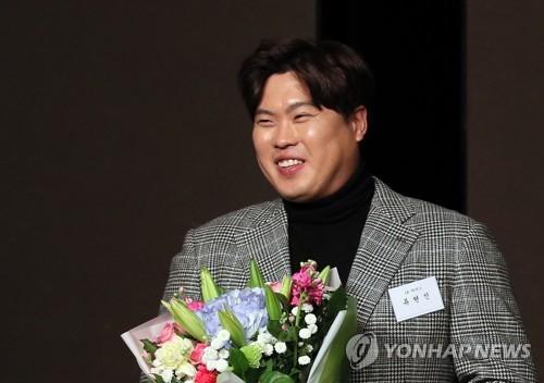 ソウル市内で行われたイベントに出席した柳投手=6日、ソウル(聯合ニュース)