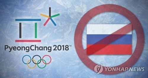 IOCはロシア選手団の平昌冬季五輪への派遣を禁じる決定をした(イメージ)=(聯合ニュース)