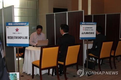 韓国人を対象にした採用説明会を行う日本企業(資料写真)=(聯合ニュース)