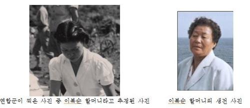 左はイさんと推定される写真。右はイさんの生前の写真(ソウル市提供)=(聯合ニュース)