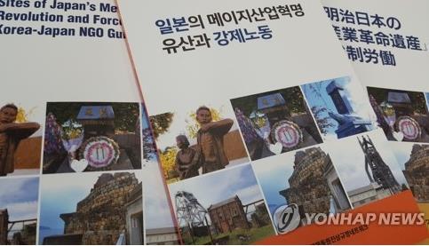 ガイドブックは日本語版、韓国語版、英語版がある=12日、東京(聯合ニュース)