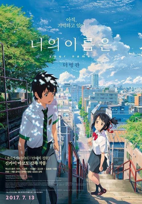 韓国での「君の名は。」ポスター(提供)=(聯合ニュース)