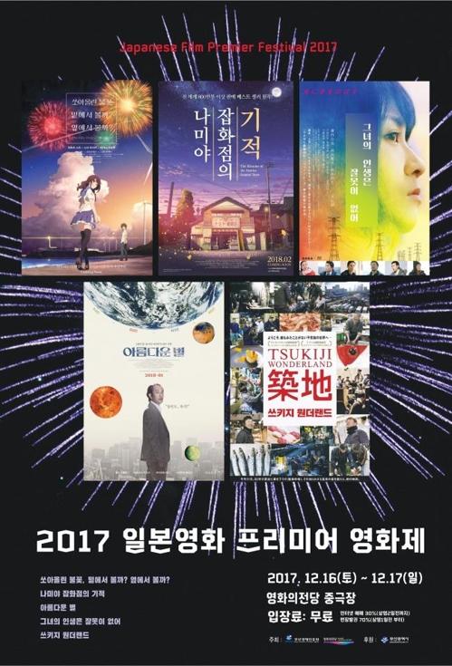 「日本映画プレミア映画祭」のポスター=(聯合ニュース)