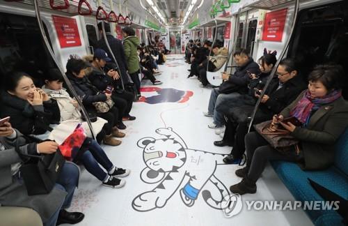 平昌五輪をテーマに装飾された地下鉄2号線の車内(資料写真)=(聯合ニュース)