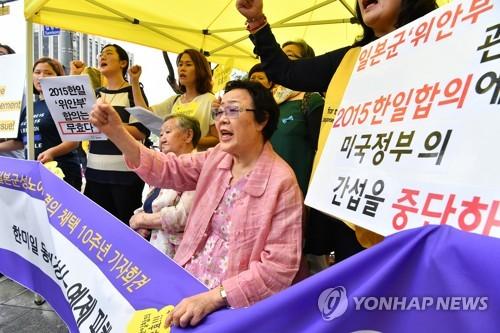慰安婦問題に関する韓日合意の破棄を求める被害者ら=(聯合ニュース)
