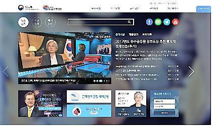 リニューアルした外交部サイト=(聯合ニュース)