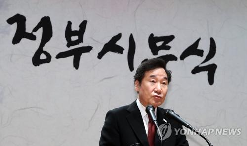政府の仕事始め式であいさつする李首相=2日、ソウル(聯合ニュース)