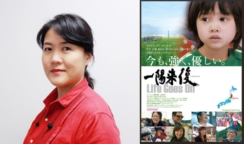 ユンミア監督(左)と「一陽来復 Life Goes On」のポスター=(聯合ニュース)