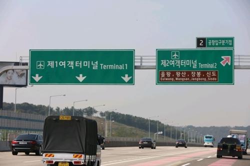 高速道路上のターミナル案内板、右が第2ターミナルの案内(仁川国際空港公社提供)=(聯合ニュース)