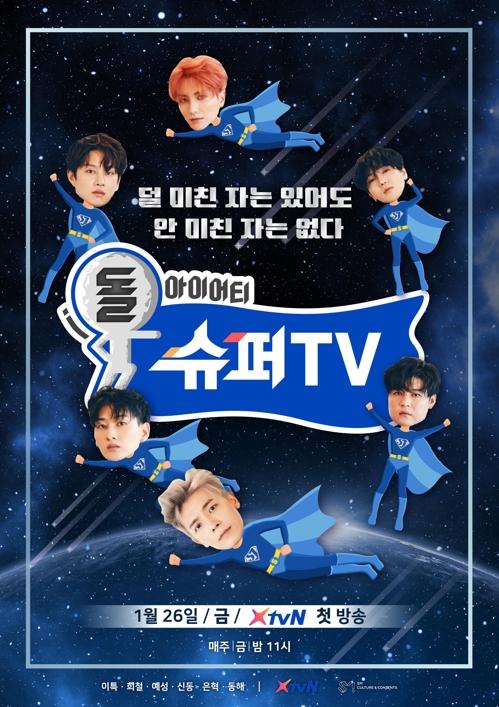 「スーパーTV」のポスター(レーベルSJ提供)=(聯合ニュース)