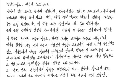 ミンホの直筆の手紙(公式ホームページより)=(聯合ニュース)
