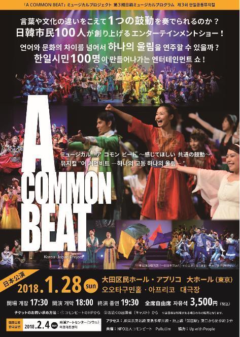 公演のポスター=(聯合ニュース)