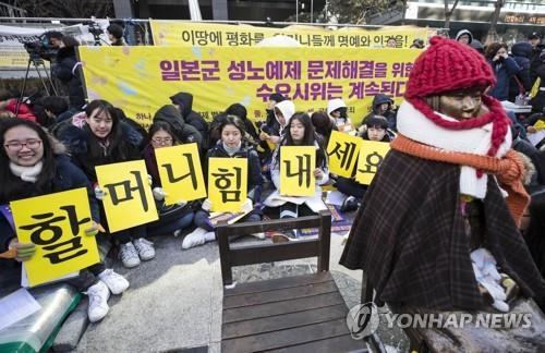 日本大使館前で開かれた水曜集会=10日、ソウル(聯合ニュース)