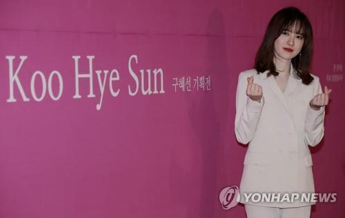 個展の発表会に出席した女優ク・ヘソン=10日、ソウル(聯合ニュース)