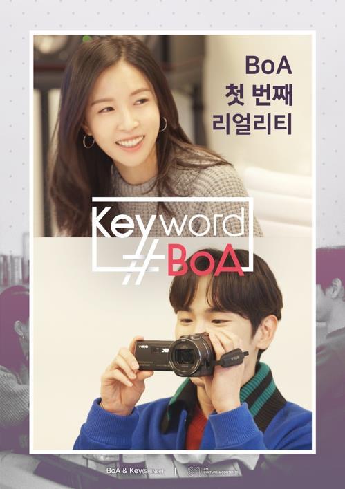 「キーワード#BoA」のポスター=(聯合ニュース)