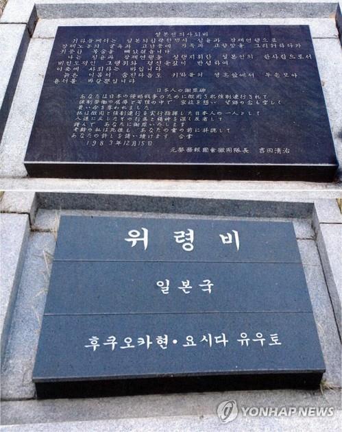 謝罪碑(上)が慰霊碑に書き換えられた(資料写真)=(聯合ニュース)