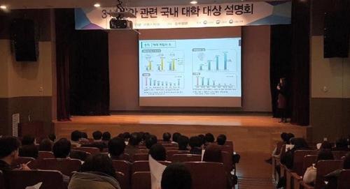 「3プラス1」の説明会(外交部提供)=12日、ソウル(聯合ニュース)