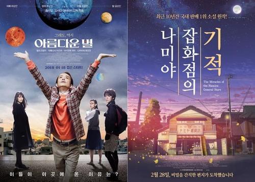 韓国での公開を控えた映画「美しい星」(左)と「ナミヤ雑貨店の奇蹟」のポスター=(聯合ニュース)