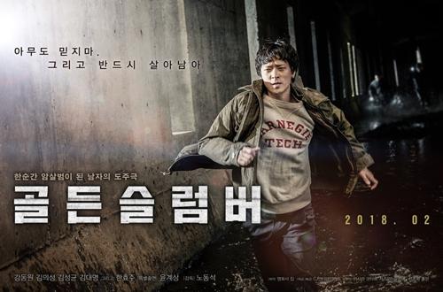 カン・ドンウォン主演の韓国映画「ゴールデンスランバー」(CJエンタテインメント提供)=(聯合ニュース)