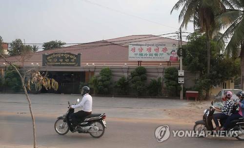 カンボジアの観光都市、シェムリアップにある北朝鮮レストラン(資料写真)=(聯合ニュース)
