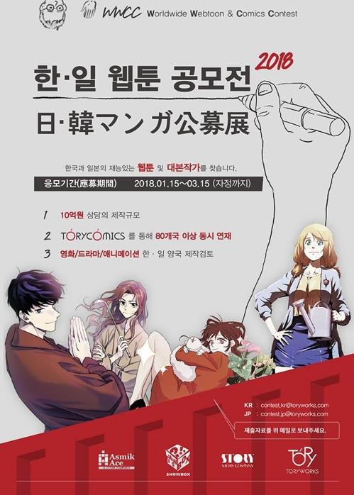 公募展のポスター=(聯合ニュース)
