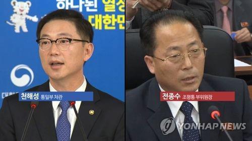 韓国統一部の千海成次官(左)と北朝鮮の田鍾秀氏(聯合ニュースTV提供)=(聯合ニュース)