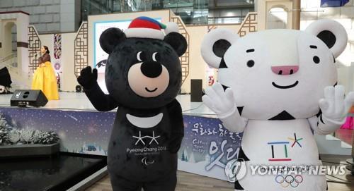 平昌五輪・パラリンピックのマスコット「スホラン」(右)と「バンダビ」=(聯合ニュース)
