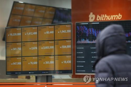仮想通貨取引所=(聯合ニュース)