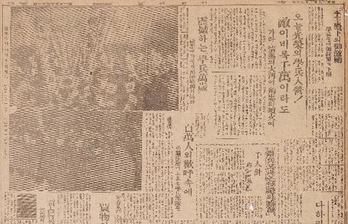 学徒兵の入隊を伝える1944年1月の朝鮮総督府機関紙(資料写真)=(聯合ニュース)