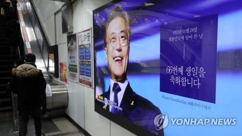 地下鉄駅構内に掲示された文大統領の誕生日を祝う広告(資料写真)=(聯合ニュース)