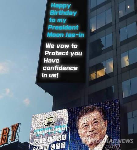 タイムズスクエアでのメッセージと映像(資料写真)=(聯合ニュース)