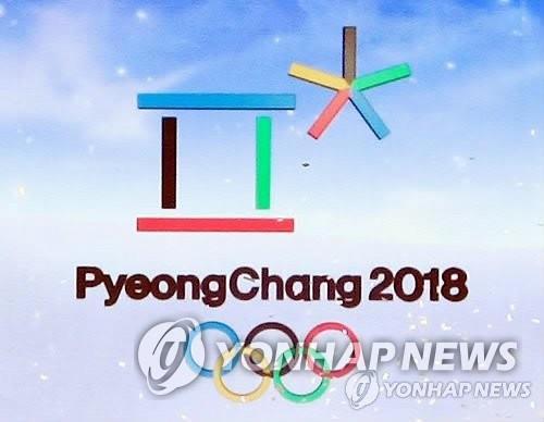 平昌冬季五輪のエンブレム(資料写真、大会組織委員会提供)=(聯合ニュース)