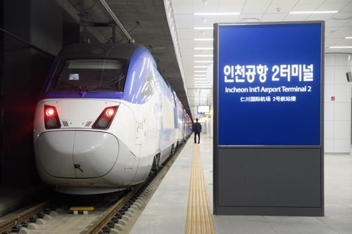 仁川空港第2ターミナル駅に停車中のKTX(韓国鉄道公社提供)=26日、仁川(聯合ニュース)