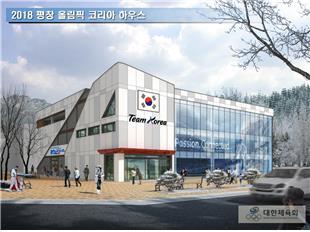 コリアハウスのイメージ(大韓体育会提供)=(聯合ニュース)