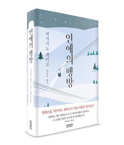 小説「恋のゴンドラ」の韓国語版=(聯合ニュース)