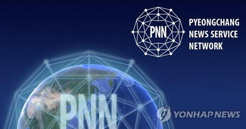 「平昌ニュースサービスネットワーク」(PNN)のイメージ=(聯合ニュース)