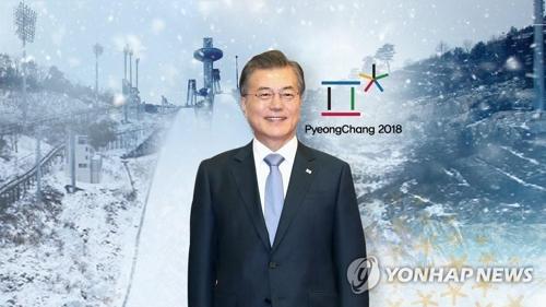 文大統領は平昌五輪に合わせて来韓する各国の首脳級要人と会談する予定だ(イメージ)=(聯合ニュース)
