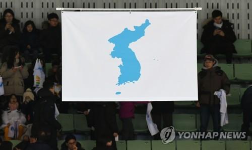 4日の強化試合で掲げられた朝鮮半島旗=(写真共同取材団=聯合ニュース)