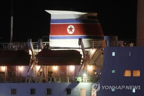 墨湖港に停泊する万景峰92号=6日、東海(聯合ニュース)