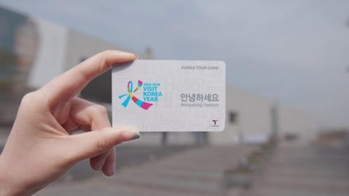 コリアツアーカード(韓国訪問委員会提供)=(聯合ニュース)