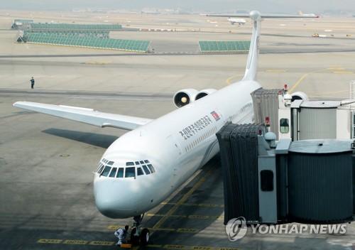仁川国際空港に到着した北朝鮮の航空機=(聯合ニュース)